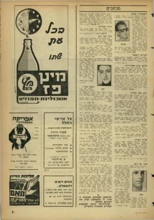 העולם הזה - גליון 1303 - 29 באוגוסט 1962 - עמוד 3 | שני הפרושים לא עזרו לי להבין את ״עדי״ שהופיע במכתב השני תחת הכותרת ״הבוז, לחיים והאמצע״ (העולם הזה ,)1300 בו נאמר ״וטק־שין־בית עדי״.