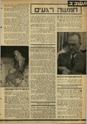 העולם הזה - גליון 1307 - 26 בספטמבר 1962 - עמוד 6 | גם פרשת־לבון, שנתנה לתשכ״א את איש־השנה פנחס לבון. … אותה אווירה של סודיות קיצונית אפפה את שמיעת עירעורו של ״האדם השלישי״ ,גיבור פרשת־לבון, שעונשו הופחת אך