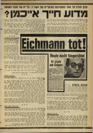 העולם הזה - גליון 1309 - 10 באוקטובר 1962 - עמוד 8 | וזה מוזר. כי בעת משפט אייכמן סברו. … את מי ייצג אייכמן? … ״ ** דולף אייכמן לא סת כ־ \ £נאצי.