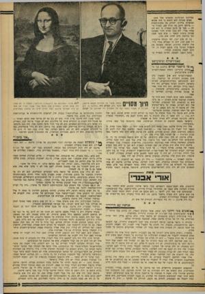 העולם הזה - גליון 1309 - 10 באוקטובר 1962 - עמוד 9 | בעיני עצמו, היה אייכמן צדיק הדור. … פשוט מילת־אייכמן האמיתי — אייכמן ההיסטורי — נולד רק כאשר בא לגרמניה. … במישור המוסרי, היה אייכמן מיפלצת.