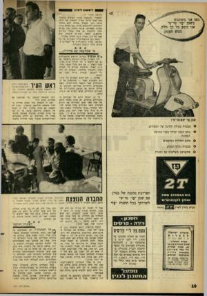 העולם הזה - גליון 1311 - 24 באוקטובר 1962 - עמוד 10 | ראשון לציון 0 (המשך מעמוד )7 והצעיר :״למעשה, בעיית הערבים בראשון כבר אינה כל־כך בעי ה לאומית. אני רואה. אותה יותר כבעייה עדתית. היא גורמת למתיחות ולחיכוכים