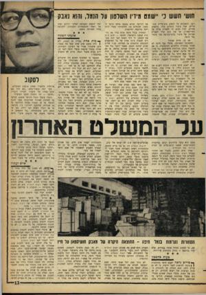 העולם הזה - גליון 1311 - 24 באוקטובר 1962 - עמוד 13 | חוש׳ חשש כי ״שמס מידיו השלטון על הנגנר, והוא נאבק רעב, הנאבקים על הנאים סוציאליים מינימליים. אצל ציבור פועלים אדור, בתנאים אחרים, יכול סכום זה להצדיק עליה על