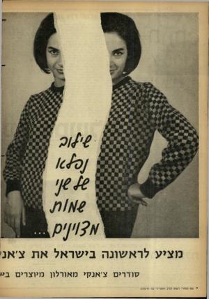 העולם הזה - גליון 1311 - 24 באוקטובר 1962 - עמוד 14 | מציע לראשונה בישראל את צ׳אנ סודרי ם צ׳אנקי מאורלון מיוצרים ב״ * שם מסחרי רשום לסיב האקרילי של
