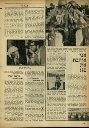 העולם הזה - גליון 1311 - 24 באוקטובר 1962 - עמוד 16 | במדינה ויי (׳המשך מעמוד )12 משפט היה לטשטש את חלקה של הג.פ.או בביצוע הרצח, ולהציג את עצמו כנוקם לאומי יהודי, שבא לנקום בפטלורה את ניקמת הפוגרומים הברוטאליים