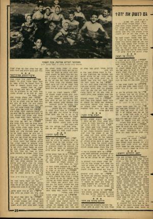 העולם הזה - גליון 1311 - 24 באוקטובר 1962 - עמוד 25 | נ־ גם לנשק את ידה* אז לא תקום לה? יורט: אקום, ודאי שאקום. דגה: הבעיה הצברית הגדולה היא ההפרדה בין התנהגות בחברה, נימוס בכלל, והנימוס כלפי אשה. משום שבדרך כלל