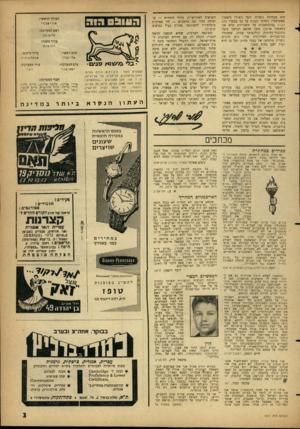 העולם הזה - גליון 1311 - 24 באוקטובר 1962 - עמוד 3 | סיס מבחינה גופנית, הפך (ואולי נישאר) פאשיסטי? ניסיתי לענות על כך בספרי צלב הקרס (בהסתמכות על תיאוריות שלא אני המצאתי אותן) :מפני שהעם הגרמני סובל מתכביך־נחיתות