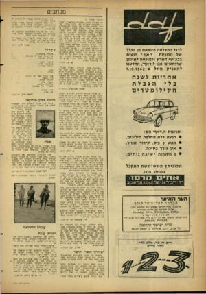 העולם הזה - גליון 1311 - 24 באוקטובר 1962 - עמוד 4 | מכתבים לרגל ההצלחה היוצאת מן הכלל של מכוניות ״ דאף ״ הגעות בכבישי הארץ וכהוכחה לאימון שרוח שים אנו ל. דאף״ ,החלטנו החלב 9 $ 2 -ו 0 .ו. ו להעג א חר יות לשנה ב
