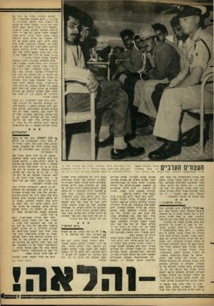 העולם הזה - גליון 1311 - 24 באוקטובר 1962 - עמוד 7 | לעיתים קרובות, ניכרת גם נ מר, של עלי נות — דווקא בשכבות המתקדמית יותר שר ה,.ברה. ס־פר עתונאי מהמשולש, העובד באד־מרצאד, בטאונה הערבי של מפ״ם: ״חיפשתי דירה.