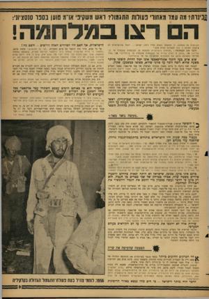 העולם הזה - גליון 1312 - 31 באוקטובר 1962 - עמוד 9 | כאשר השליט המצרי הצעיר פועל בצורה שאינה נראית לו, כותב במס :״נאצר מקבל ידיעות מסולפות על הנעשה בגבול רצועת עזה … הוא ה ה צריך להתחשב בדעת עמי ערב, אותם רצה