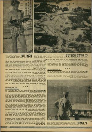 העולם הזה - גליון 1313 - 7 בנובמבר 1962 - עמוד 11 | £85׳*י 0ו?8:6סן 8* 0 :ז כני הטילים הסובייטים ניראיס בתמונה זו, שצולמה ממטוס אמריקאי שטס בגובה נסוך, תמונה זו, עם הכתובות, פורסמה על־ידי משרד הבטחון האמריקאי