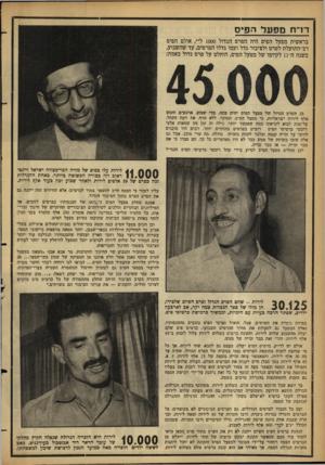 העולם הזה - גליון 1313 - 7 בנובמבר 1962 - עמוד 18 | דו״ח מפעל הפיס בראשית מפעל הפיס היה הפרם הגדול 1000ל״י, אולם הפיס רב־התועלת לפרט ולציבור גדל ועמו גדלו הפרסים, עד שהשבוע, בשנה ה־ 11 לקיומו של מפעל הפיס, הוחלט