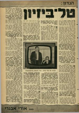 העולם הזה - גליון 1313 - 7 בנובמבר 1962 - עמוד 5 | מצד שני מפריע האוצר. הדמוקטטורה היא עניה, ושר־האוצר הוא קצר־רואי. הוא רוצה לחסוך בדיוק באותו שטח המסוגל להנחיל למפלגתו רוב יציב ניצחי, וחיסול מעשי של כל