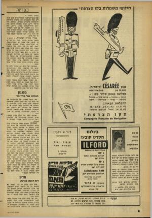 העולם הזה - גליון 1313 - 7 בנובמבר 1962 - עמוד 6 | חילופי משמו׳ות בקו הצרפתי במדינה (המשך מעמוד )4 אבל אנשי־המישמר לובשי־המדים אינם שומרים ככל השומרים. הם עורכים מיטווחים ומתאמנים אימונים צבאיים. מפקדם הוא