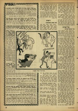 העולם הזה - גליון 1313 - 7 בנובמבר 1962 - עמוד 7 | תה המדינה הראשונה שהכירה בחשיבותו של המדע ביחסים הבינלאומיים, החליטה להציב תריסר מבכירי מדעניה בנקודות המסתת המדעיות ברחבי העולם. על־ידי הצבת נספח מדעי