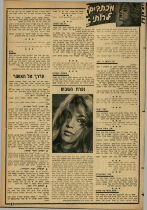 העולם הזה - גליון 1317 - 5 בדצמבר 1962 - עמוד 17   מעדיף אני נערה עליזה שאוהבת לצחוק ולחייך ומבינה הומור. כמו כן, לא מזיק שתהיה קצת יפה.