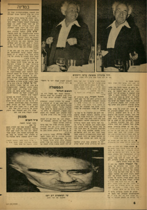 העולם הזה - גליון 1317 - 5 בדצמבר 1962 - עמוד 6 | ״ דהיגול והפירר. אולם בן־גוריון לא היה בן־גוריון, לולא חזר מדי פעם לחשבונותיו ולטכסיסיו המפלגתיים. … הסביר בן־גוריון את תוכניתו: במיקרה זה הוא יתפטר. … עתה שם