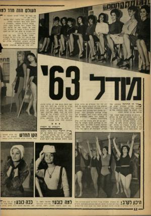 העולם הזה - גליון 1318 - 12 בדצמבר 1962 - עמוד 12   העולם ה1ה חדו רמו את עצמו על מסלול תצוגת האופנה. ה־ 9 מחיר 300 :ל״י. הדגם הצנוע יותר, שייצורו נמשך שלושה חדשים בלבד נועד לתצרוכת עממית. מעידה היצרנית פלטשר