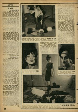 העולם הזה - גליון 1318 - 12 בדצמבר 1962 - עמוד 15   ז—סי בזה הסתיים הנושא העדין וזה גם מסביר לקורא המופתע מדוע חסר השלב הזה בעמוד שלפניו. הדגמת השמלות התחילה לשעמם אותר ומיד לאחר השימלה הרא-שונה. היא התחננה