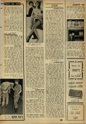 העולם הזה - גליון 1318 - 12 בדצמבר 1962 - עמוד 18   עוז לחס כון השנה תופתע עקרת הבית למצוא דפדפת גפרורים בקופסת הנרות לחנוכה. חידוש מקורי זה בוצע על־ידי בנק לסחר חוץ, נש־ חנוכה וכחלק מתכנית הפרסום של תכנית