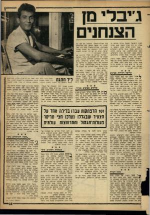 העולם הזה - גליון 1318 - 12 בדצמבר 1962 - עמוד 19   גיבלי מן הצנחנים הסיור הישראלי המשיך בדרכו מזרחה, באסלה. זה היה בערך בשעה שבע בערב. אנשי הלגיון הערבי בעזון הופתעו במיטותיהם, כאשר פתחו עליהם הישראלים באש