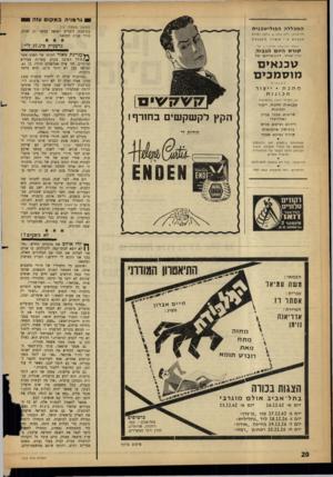העולם הזה - גליון 1318 - 12 בדצמבר 1962 - עמוד 20   1ג ר מני הבמקו עז ה (המשך מעמוד ) 17 המכללה הפול>טכנ*ת בגרמניה לומדים רפואה במשך 11 שנים, כולל שנית הסטאג׳. ח ל־ אניג. רחוב נרנר .4טלפון 67487 סוכרת העבודה