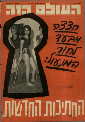 העולם הזה - גליון 1318 - 12 בדצמבר 1962 - עמוד 24  