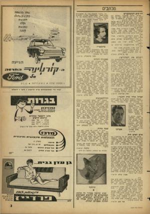 העולם הזה - גליון 1318 - 12 בדצמבר 1962 - עמוד 3 | צבי בר־שירה, גבעתיים דופקים את השחורים?