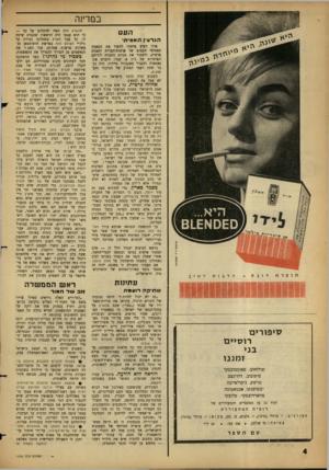 העולם הזה - גליון 1318 - 12 בדצמבר 1962 - עמוד 4   במדינה אילו הציע מישהו להפוך את המאמץ האטומי העצום של ארצות־הברית לחברה פרטית, ולמסור את מניות החברה לידיהם הפרטיות של ג׳ון ם. קנדי, רוברט מק- נאמארה והגנרל