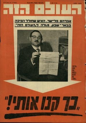 העולם הזה - גליון 1320 - 26 בדצמבר 1962 - עמוד 1   ! :ספד 1320 מציג את ההסכם שחתם