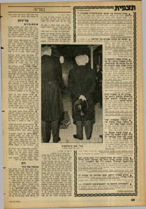 העולם הזה - גליון 1320 - 26 בדצמבר 1962 - עמוד 10   תצפית 3ל הזכויות עטורות • צפויה מתיחות כין ישראל וארצוודהברית בשכועוה הקרובים. חוגים בעלי הש9עה בסטייט־דיפרטמנט, ואף הנשיא קנדי באופן אישי, יתבעו מישראל עמדה