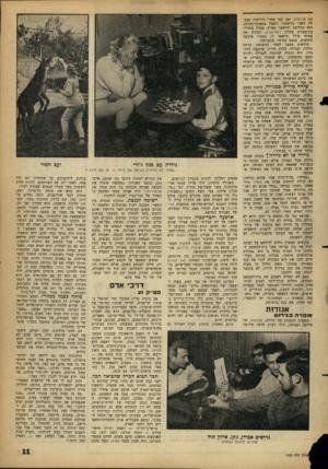 העולם הזה - גליון 1320 - 26 בדצמבר 1962 - עמוד 11   קת הרדלרנז, זמן קצר אחרי גירושיה מבעלה השני (הראשון ניספה בתאונת־מטוס). היא החליטה להישאר בארץ, עבדה כמדרי־כת־ספורם במלון רמת־אביב, הכירה את עמיחי סולל ונישאה