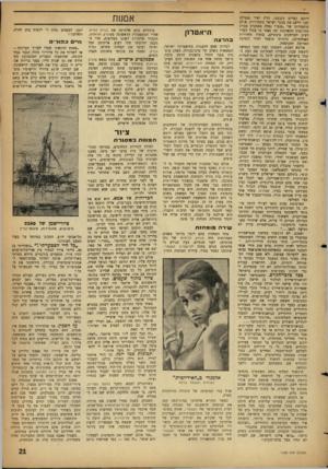 העולם הזה - גליון 1320 - 26 בדצמבר 1962 - עמוד 21   דיונם קצרים נקבענו, הרץ יאיר פנטילט ואני לייצג את מכבי ישראל בתחרויות. אולם מועמדותו של, פנסי״ נפלה משהגיע מברק מהוועדה המארגנת ובו נאמר כי בגלל העדר רצים