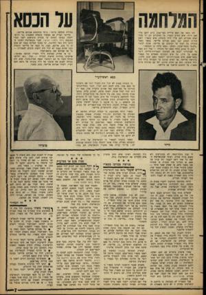 העולם הזה - גליון 1320 - 26 בדצמבר 1962 - עמוד 7 | בשבוע שעבר הוזמנתי למרכז מפא״י ב־תל־אביב. … הנה ההסכם שלי עם מפא״י. כתוב • מר אברהם פליישר יצטרף לקואליציה בראשות מפא״י. … אלה הם כל תנאי הצטרפותי לקואליציה של