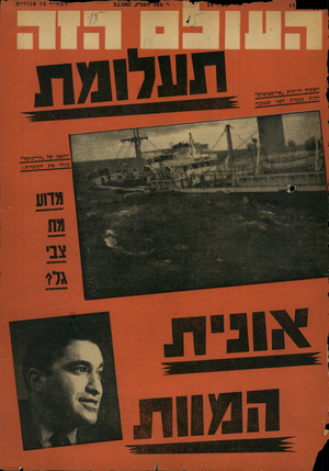 העולם הזה - גליון 1321 - 2 בינואר 1963