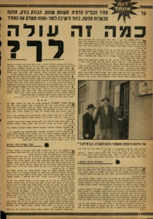 העולם הזה - גליון 1321 - 2 בינואר 1963 - עמוד 10 | מחיר הנפ״ה הדתית: השוחט שוחט, הבודק בודק, מפקח הנשחת מנקת, בחור הישיבה לומד־ואתה משלם את המתיד ***ה היית עושה, אילו דפק זר בדלת ביתך וביקש ממך, בכל האדיבות,