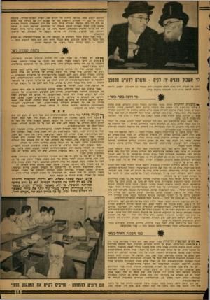 העולם הזה - גליון 1321 - 2 בינואר 1963 - עמוד 11 | להפועל־המזרחי,בהכנסה סעד, השייך הסתכם תקציב 1958 במועצה הדתית של קיבוץ את הגרעון בסך כמעט כוללת של 324ל״י מאגרות, והוצאות ב&ך של 25,080 25 אלף ל״י כיסו המועצה