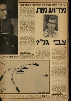 העולם הזה - גליון 1321 - 2 בינואר 1963 - עמוד 12 | .אני הולך להוויה עשויה אלך דולו!״ אמר הממנאי השני מדוע מת *^ *ונית המשא הישראלית הר־כרמל >£גלשה השבוע מעל המבדוק הצף בנמל חיפה, והפליגה אל הים הפתוח. שניים