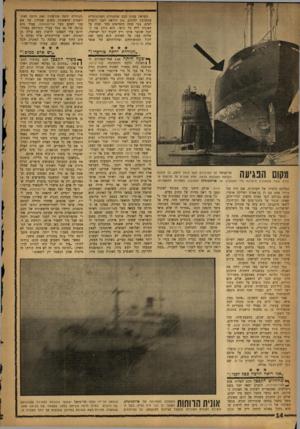 העולם הזה - גליון 1321 - 2 בינואר 1963 - עמוד 14 | כשראה עמום הכט שהגוררת הפורטוגלית מתקרבת למקום, נתן הוראה לצבי לקפוץ למים. צבי שחה כחמישים מטר ועלה על האוניה ללא כל קושי. הוא ניתק את החבל שקשר אותו ורץ להניף