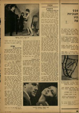 העולם הזה - גליון 1321 - 2 בינואר 1963 - עמוד 18 | אמנות תי אטרק 559 דונוכיות היו פה מאות ילדים מכל הגילים ובכל חלקי הארץ שקדו וטרחו לשלוח את פרי יצירותיהם לתחרות הארצית של ׳״החנוכיה היפה של תשכ״ג״ שיוזמה