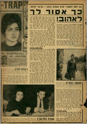 העולם הזה - גליון 1321 - 2 בינואר 1963 - עמוד 19 | ״היא ניסתה להתאבד!״ הודיעו הנותרות בלונדון ־ ו״אל-על״ החריטה: כר אסור ד ר דאהוב! ך* וראי היומונים בלונדון עשויים היו להתרשם, בזמן | /האחרון, שחברת התעופה