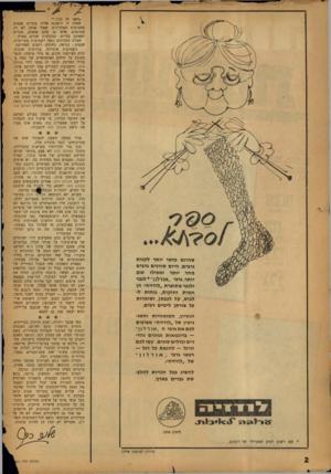 העולם הזה - גליון 1321 - 2 בינואר 1963 - עמוד 2 | שהיום כדאי יותר לקנות גרבים. היום סורגים גרבים מהר יותר ואפילו טוב יותר. גרבי ״אורלח׳״״לגבר ולנער מתוצרת ״לודזיה״ הן חמות וחזקות, נוחות ללבוש, קל לכבסן,