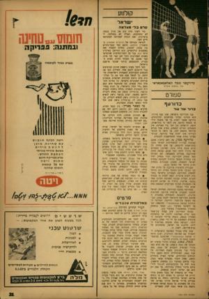 העולם הזה - גליון 1321 - 2 בינואר 1963 - עמוד 21 | קולנוע י שראל סר ט כל• מ צל מ ה כדורעפני ננכה וגאלאמאסאראי עור במקום עופרת ספורט כ דו רעף כ דו רשל עור ענף הכדורעף בישראל, אינו ענף עירוני. הוא מתרכז בעיקר