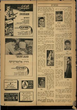 העולם הזה - גליון 1321 - 2 בינואר 1963 - עמוד 3 | ידי־7־ מכתבים אד הול, אחת התכונות החביבות ביותר של העולם היה היא, שאינו נוטר איבה, וכי הוא מסוגל לדון כר אדם, בכל מיקרה ,״אר הוק״. כוונתי במיוחד ל־שחילקתם,