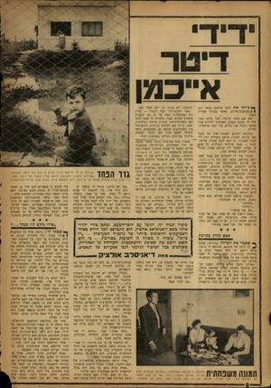העולם הזה - גליון 1321 - 2 בינואר 1963 - עמוד 8 | ד מו אייכמן קלמנט״ .לא בערב זה, ולא לאחר מכן. ך י> כרתי את דיטר אייכמן בבאר קטן אשר לתוכניותיו לגבי העתיד — עדיין | 1בבואנום־איירם, באחד מערבי אפריל, היו
