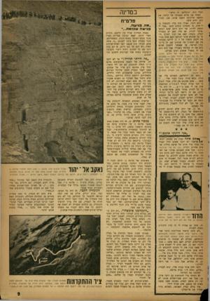 העולם הזה - גליון 1321 - 2 בינואר 1963 - עמוד 9 | --ר־ו־ו 1ורוזן! —1ו1חון־<הכלי הזד״ יוניסלאב. זה נורא.״ ראיתי את מלוא המצוקה של קיומו׳ את הזוועה שלתוכה דחפנו אותו, אנו, הצודקים. והוא סיפר. הוא דיבר, כאילו היה