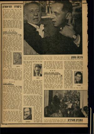 העולם הזה - גליון 1323 - 16 בינואר 1963 - עמוד 11 | ביקורת התיאטרון גארי של אנשי הצמרת במוסדות־מדינה. ״הוא מייצג לגבי את הדור של ה־סלף־מייד־נזן, פונקציונרים היושבים בכל מיני ועדות ורואים את שדה התרבות והאמנות