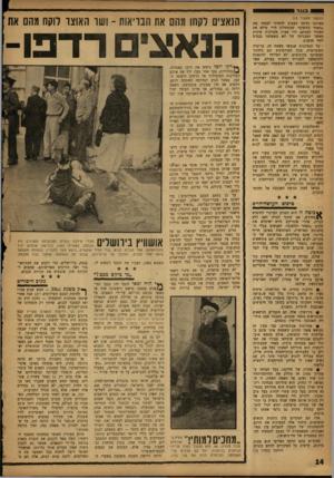 העולם הזה - גליון 1323 - 16 בינואר 1963 - עמוד 14 | בוגד (המשך מעמוד )13 מאיתנו הדחף העצום להחזיר לעצמו את ״האחר החשוב״ שבתחילת חייו מילא את תפקיד המנחם, היו צצות טכניקות שונות מאשר הטכניקה של תא משפחתי כבסים