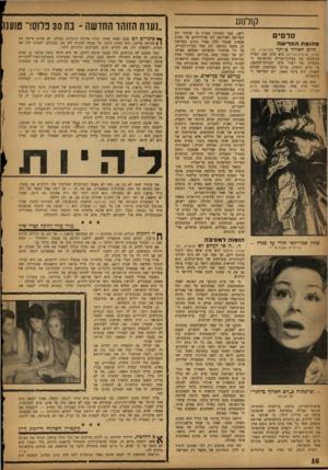 העולם הזה - גליון 1323 - 16 בינואר 1963 - עמוד 16 | קולנוע סדטים מהומת הפלישה היום הארוך כיותר (תל־אביב, תל־אביב; ארצות־הברית) הוא סרט שבו הצילו הגרמנים את בעלות־הברית ׳מהתבוסה המחפירה של ייצור סרט תעודתי־למחצד״