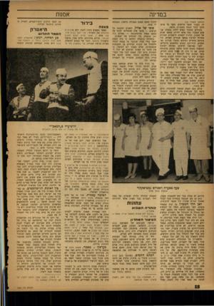 העולם הזה - גליון 1323 - 16 בינואר 1963 - עמוד 18 | אממת במדינה (המשך מעמוד )10 רק כעבור ששה חודשים. משך כל אותו הזמן קיבל הטבח משכורת מלאה. בינתיים המשיך האיש ללוזת כספים. אנשים שצברו כמה אלפי לירות, במשך שנים