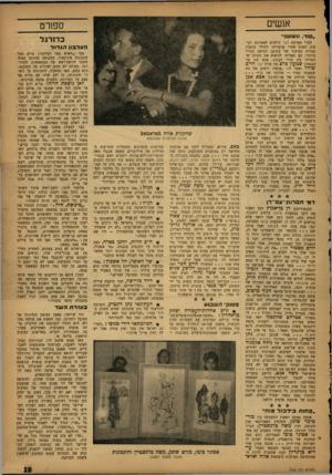 העולם הזה - גליון 1323 - 16 בינואר 1963 - עמוד 19 | אנשים ספורט ״סח׳ ,נושענו׳׳ חברי מערכת דבר הולכים לאחרונה זקופים וגאים אחרי שהצליחו לחולל מהפכה בצורת העימוד של עתונם. ההישג הגדול ביותר: הם הצליחו להוציא את